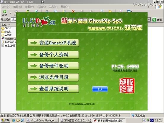 win7下安装 ghost XP 双系统